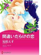 教師ヒロインセット vol.6(ハーレクインコミックス)