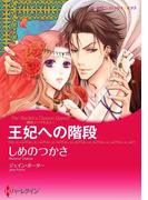 教師ヒロインセット vol.5(ハーレクインコミックス)
