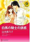 教師ヒロインセット vol.4(ハーレクインコミックス)