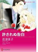 夫の親友との恋 テーマセット vol.2(ハーレクインコミックス)