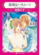 偽装結婚 テーマセット vol.3(ハーレクインコミックス)