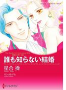 偽装結婚 テーマセット vol.2(ハーレクインコミックス)