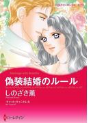 偽装結婚 テーマセット vol.1(ハーレクインコミックス)