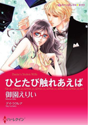 運命の出会いセレクトセット vol.4(ハーレクインコミックス)
