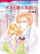 双子の入れ替わりセット vol.3(ハーレクインコミックス)