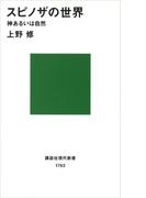 スピノザの世界(講談社現代新書)