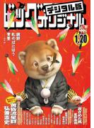 ビッグコミックオリジナル 2017年2号(2017年1月6日発売)