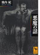 悪魔の話(講談社学術文庫)