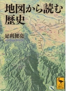 地図から読む歴史