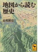 地図から読む歴史(講談社学術文庫)