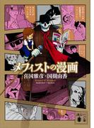 メフィストの漫画(講談社文庫)