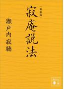新装版 寂庵説法(講談社文庫)