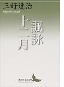 諷詠十二月(講談社文芸文庫)
