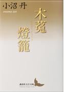 木菟燈籠(講談社文芸文庫)