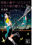 恋路ヶ島サービスエリアとその夜の獣たち(講談社文庫)