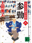 参勤 百万石の留守居役(八)(講談社文庫)