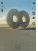 双孔堂の殺人 ~Double Torus~(講談社文庫)