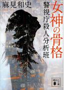 女神の骨格 警視庁殺人分析班(講談社文庫)