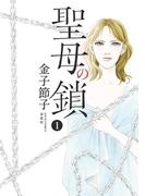 聖母の鎖 : 1(ジュールコミックス)