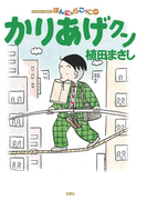 かりあげクン 59(アクションコミックス)