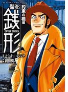 警部銭形 : 9 約束の橋編(アクションコミックス)