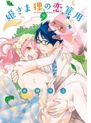姫さま狸の恋算用 9(アクションコミックス)