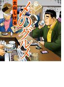 〆のグルメ(アクションコミックス)