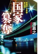 国家簒奪 警視庁公安部・青山望(文春文庫)