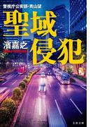 聖域侵犯 警視庁公安部・青山望(文春文庫)