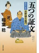 五つの証文 幕府役人事情 浜野徳右衛門(文春文庫)