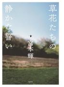 【期間限定価格】草花たちの静かな誓い