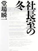 社長室の冬(メディア三部作)(集英社文芸単行本)