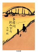 多摩川飲み下り(ちくま文庫)