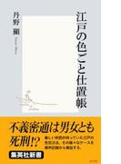 江戸の色ごと仕置帳(集英社新書)