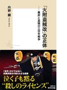 「火附盗賊改」の正体――幕府と盗賊の三百年戦争(集英社新書)