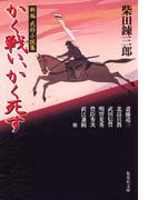 新編武将小説集 かく戦い、かく死す(集英社文庫)