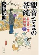 観音さまの茶碗 質屋藤十郎隠御用 五(集英社文庫)