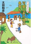 可愛いあの娘は島育ち ニッポンぶらり旅(集英社文庫)