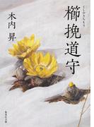 櫛挽道守(集英社文庫)