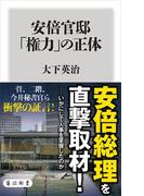 安倍官邸 「権力」の正体(角川新書)