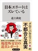 日本エリートはズレている(角川新書)