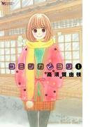 ≪期間限定 20%OFF≫【セット商品】コミンカビヨリ 1-6巻セット