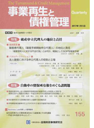 事業再生と債権管理 第155号 特集破産申立代理人の地位と責任
