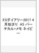 ESダイアリー2017 4月始まり  A5 バーチカル+メモ ネイビー