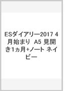 ESダイアリー2017 4月始まり  A5 見開き1ヵ月+ノート ネイビー