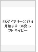 ESダイアリー2017 4月始まり  B6変 レフト ネイビー