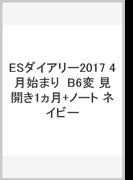 ESダイアリー2017 4月始まり  B6変 見開き1ヵ月+ノート ネイビー