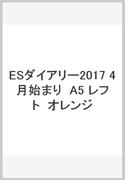 ESダイアリー2017 4月始まり  A5 レフト  オレンジ