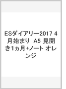 ESダイアリー2017 4月始まり  A5 見開き1ヵ月+ノート オレンジ