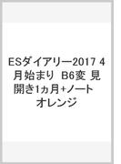 ESダイアリー2017 4月始まり  B6変 見開き1ヵ月+ノート  オレンジ